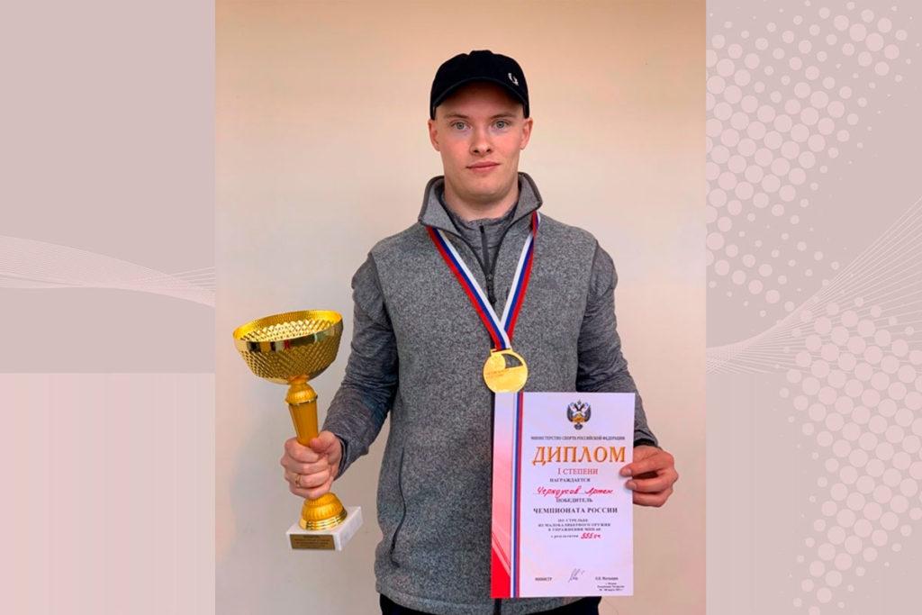 Артём Черноусов победил на чемпионате России по стрельбе из малокалиберного пистолета