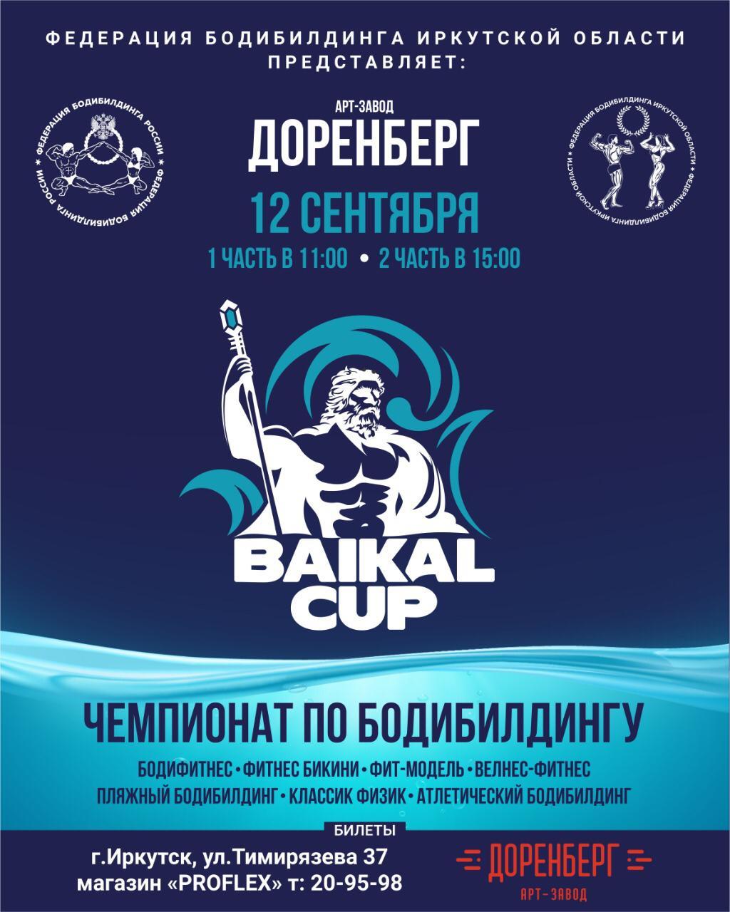 Кубок Байкала – 2020