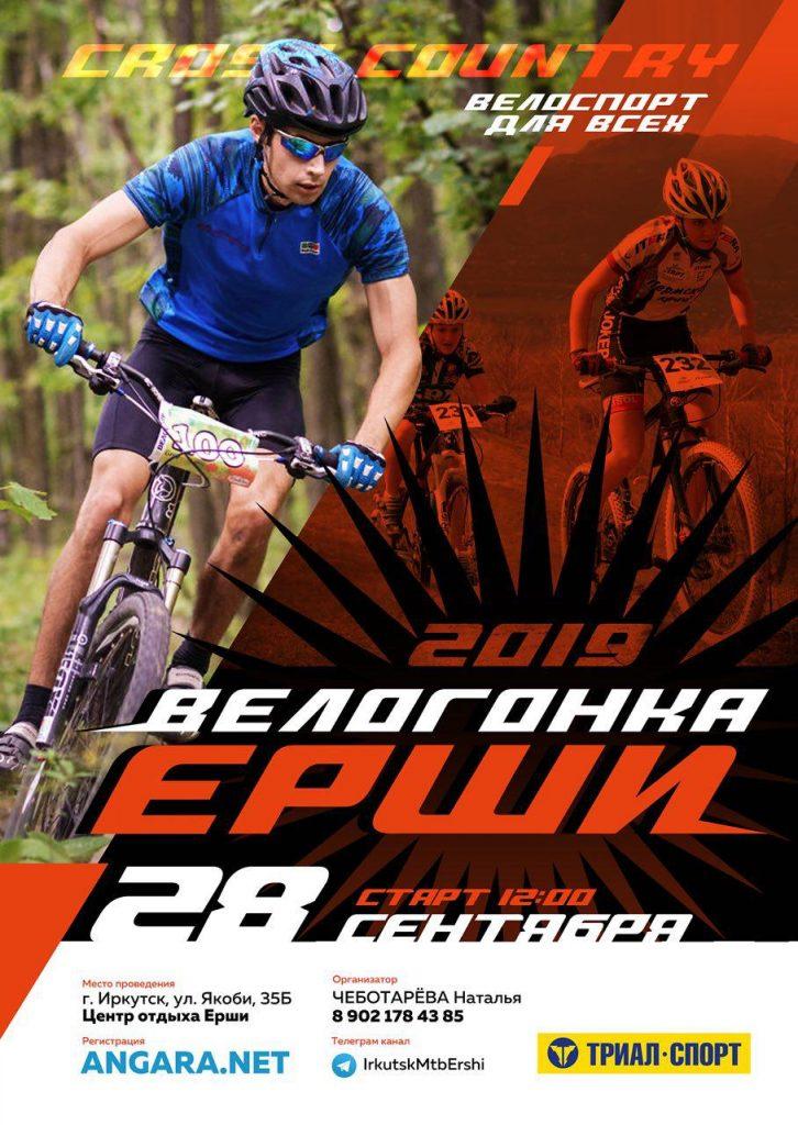 В Иркутске пройдут соревнования по велоспорту «кросс-кантри»