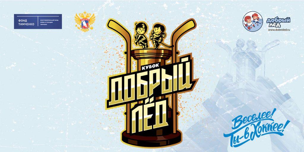 В Ангарске пройдёт межрегиональный этап соревнований по хоккею с шайбой среди детских команд «Кубок Добрый лёд»