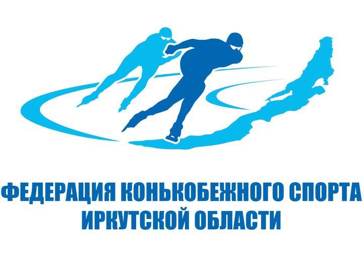 Первенство Сибирского федерального округа по конькобежному спорту пройдёт в Иркутске