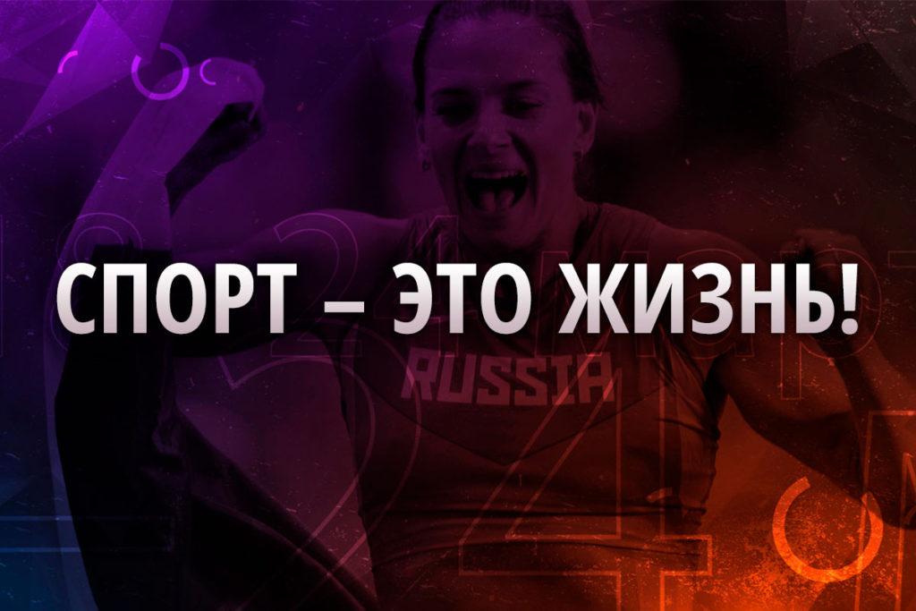 С 18 по 24 в Иркутске будет проходить форум «Спорт – это жизнь!»