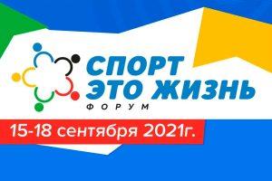 В Иркутске проходит форум «Спорт это жизнь»