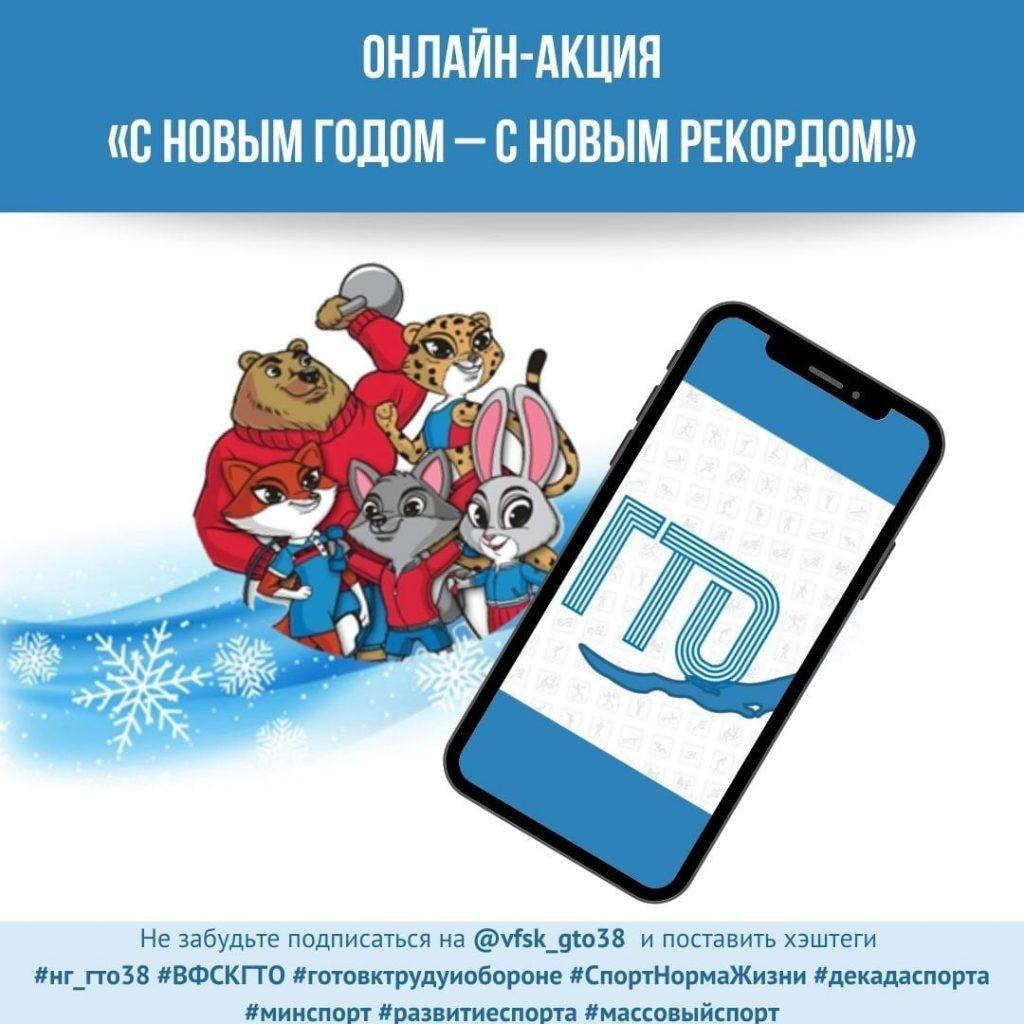 Спортивная онлайн-акция «С Новым годом – с новым рекордом!» пройдет в Приангарье