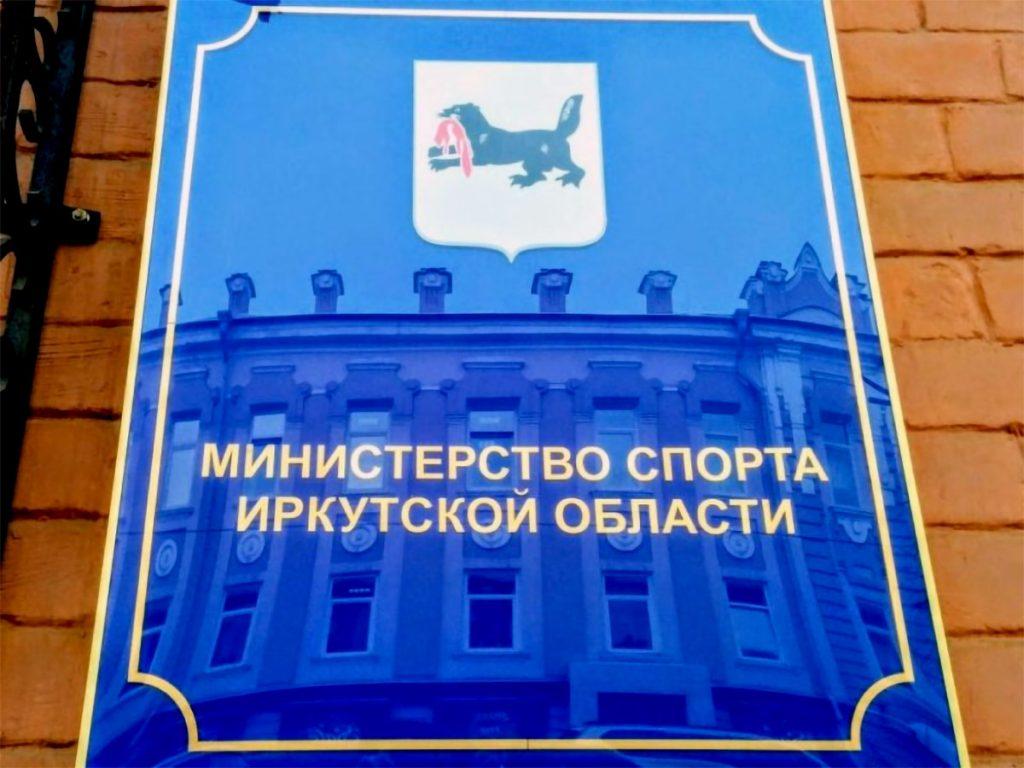 18 млн рублей будет направлено в муниципалитеты Приангарья на приобретение спортоборудования