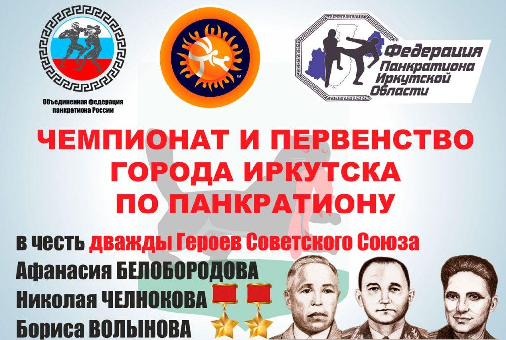 Чемпионат и первенство Иркутска по панкратиону