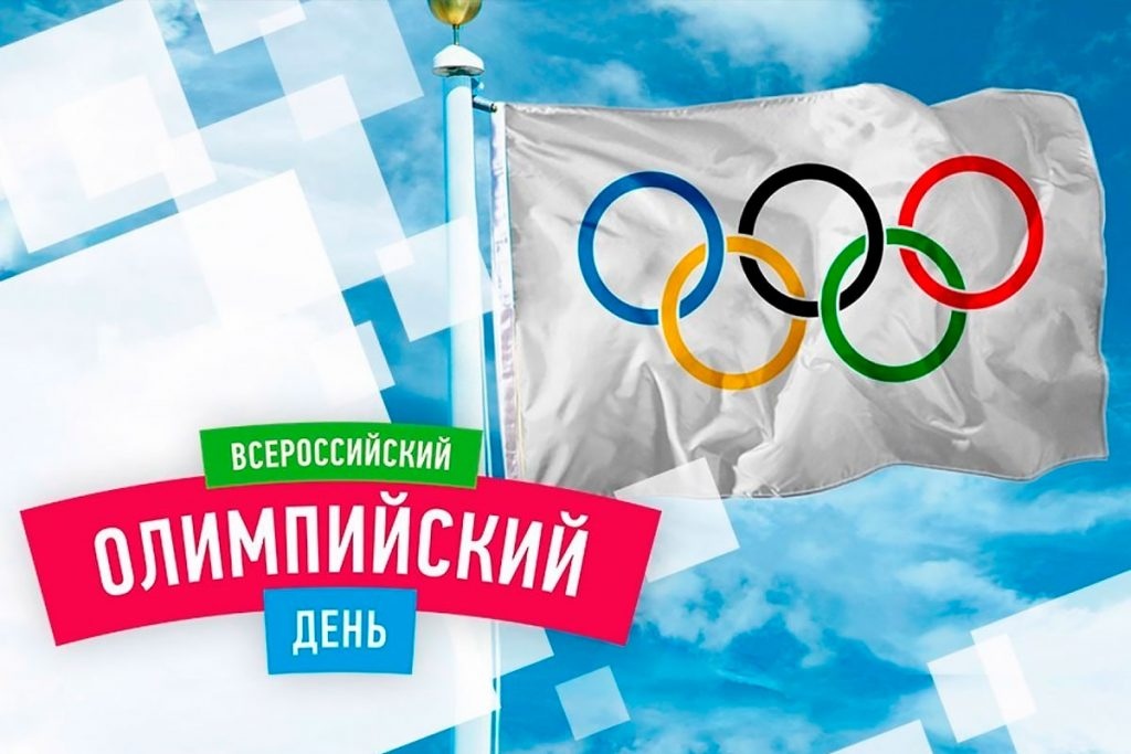 19 и 20 июня в Иркутской области пройдёт XXXII Всероссийский Олимпийский день