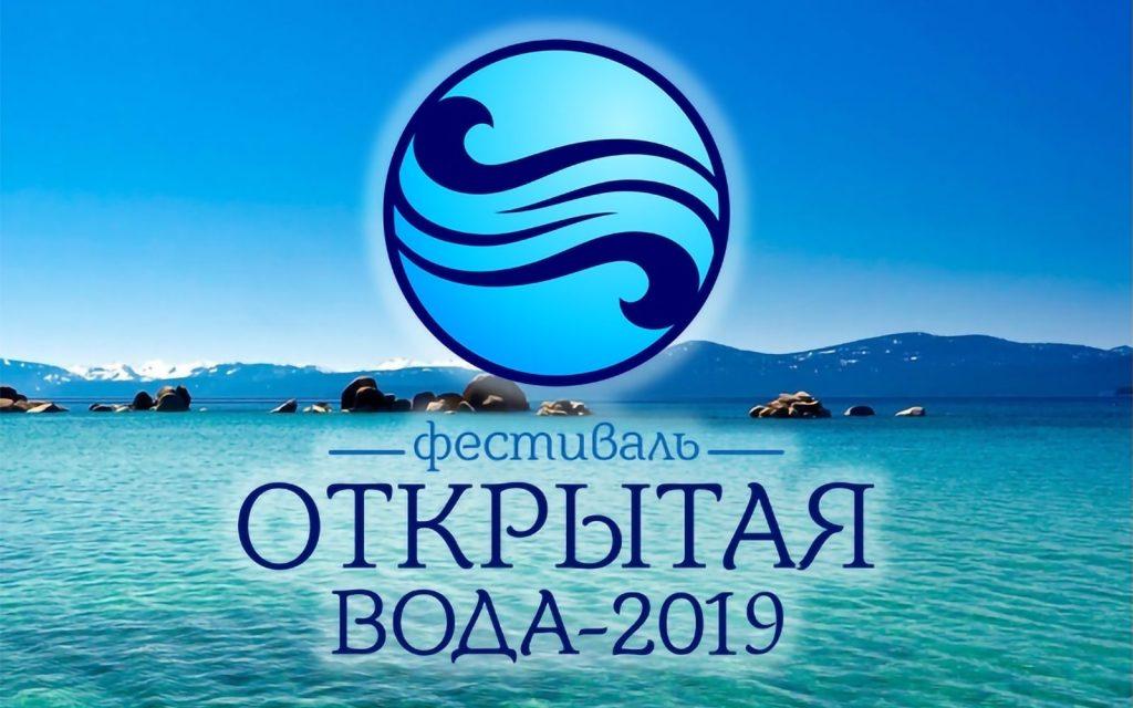 В Иркутске состоится фестиваль «Открытая вода – 2019»