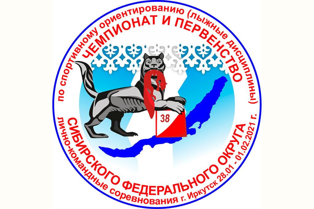 Чемпионат и первенство СФО по лыжным дисциплинам спортивного ориентирования прошли в Иркутске