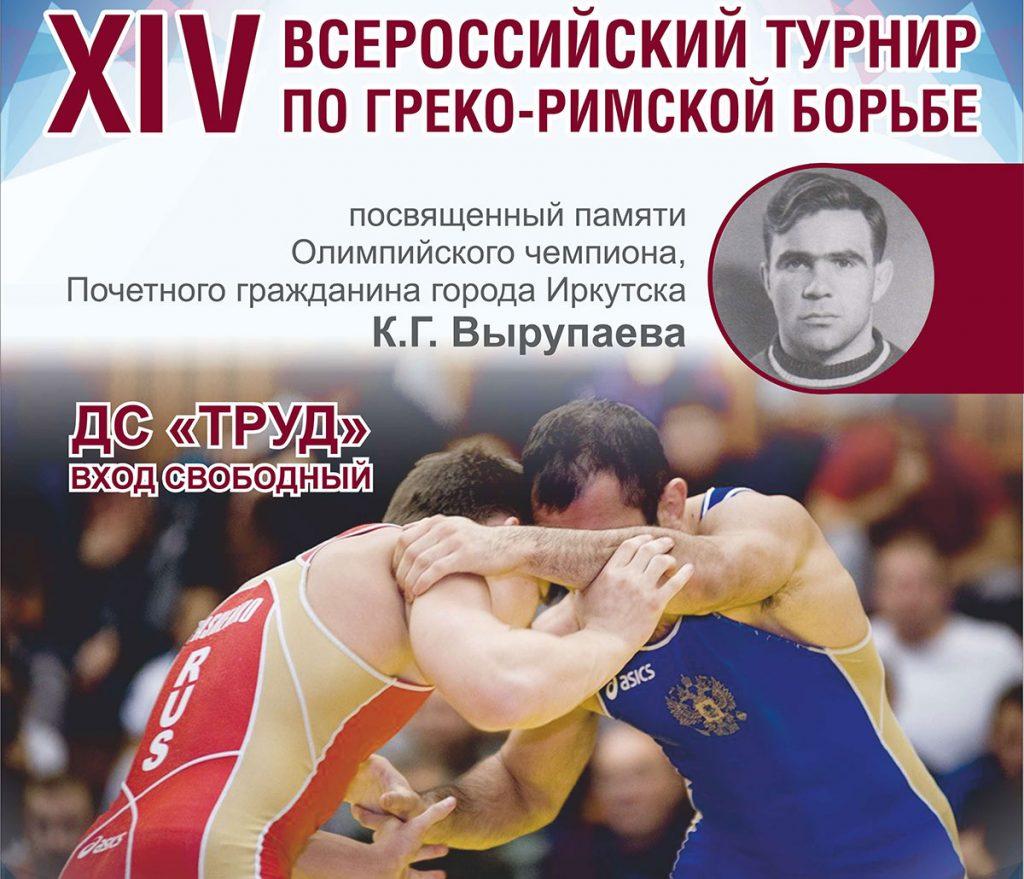XIV традиционный всероссийский турнир по греко-римской борьбе, посвящённый памяти Вырупаева пройдёт в Иркутске